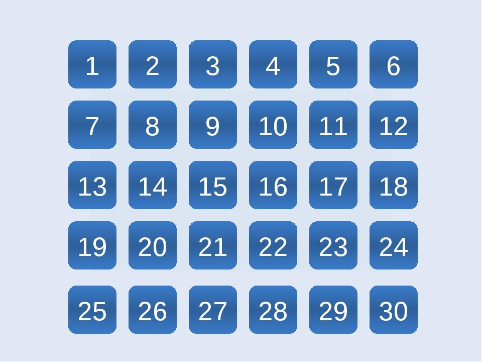 1 2 14 20 26 13 7 8 25 19 3 15 9 27 21 10 4 28 22 16 17 11 5 29 23 18 12 6 30...