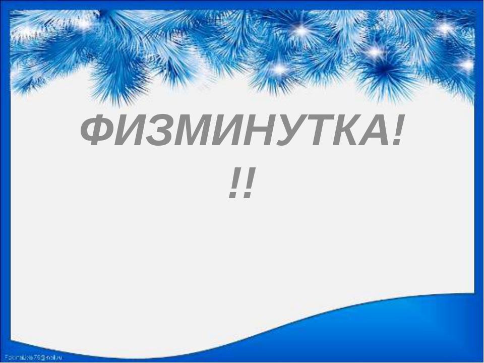 ФИЗМИНУТКА!!!