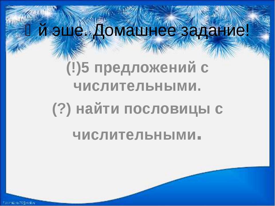 Өй эше. Домашнее задание! (!)5 предложений с числительными. (?) найти послови...