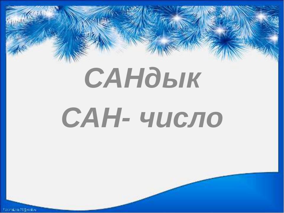 САНдык САН- число