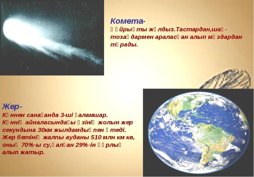 Комета- Құйрықты жұлдыз.Тастардан,шаң- тозаңдармен араласқан алып мұздардан т...