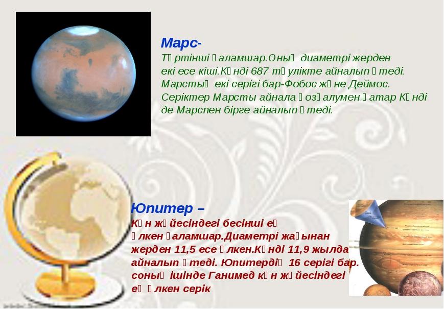 Марс- Төртінші ғаламшар.Оның диаметрі жерден екі есе кіші.Күнді 687 тәулікте...