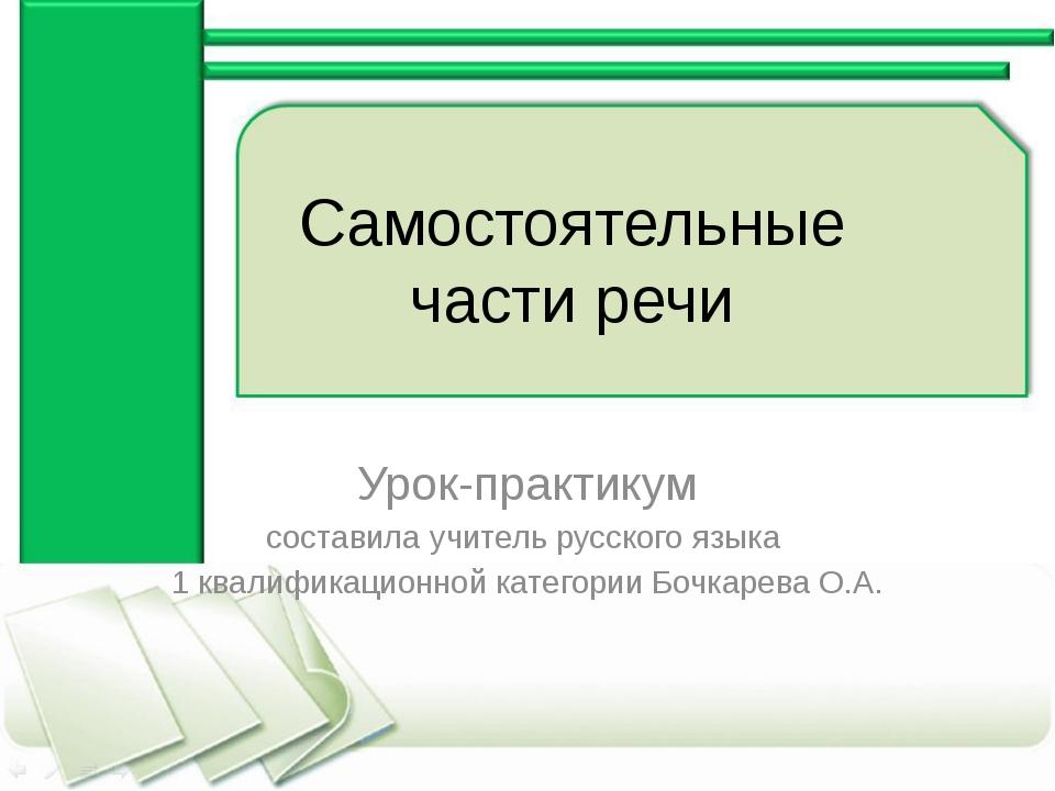 Самостоятельные части речи Урок-практикум составила учитель русского языка 1...