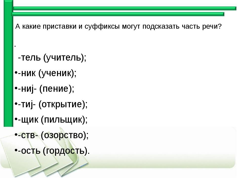 А какие приставки и суффиксы могут подсказать часть речи? -тель (учитель); -...