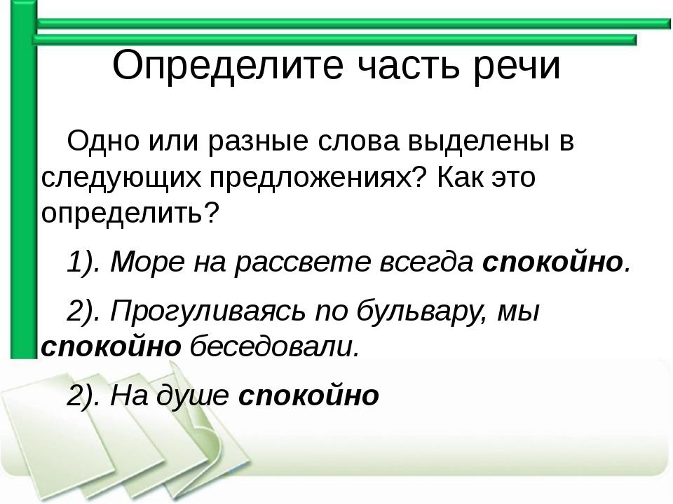 Определите часть речи Одно или разные слова выделены в следующих предложениях...