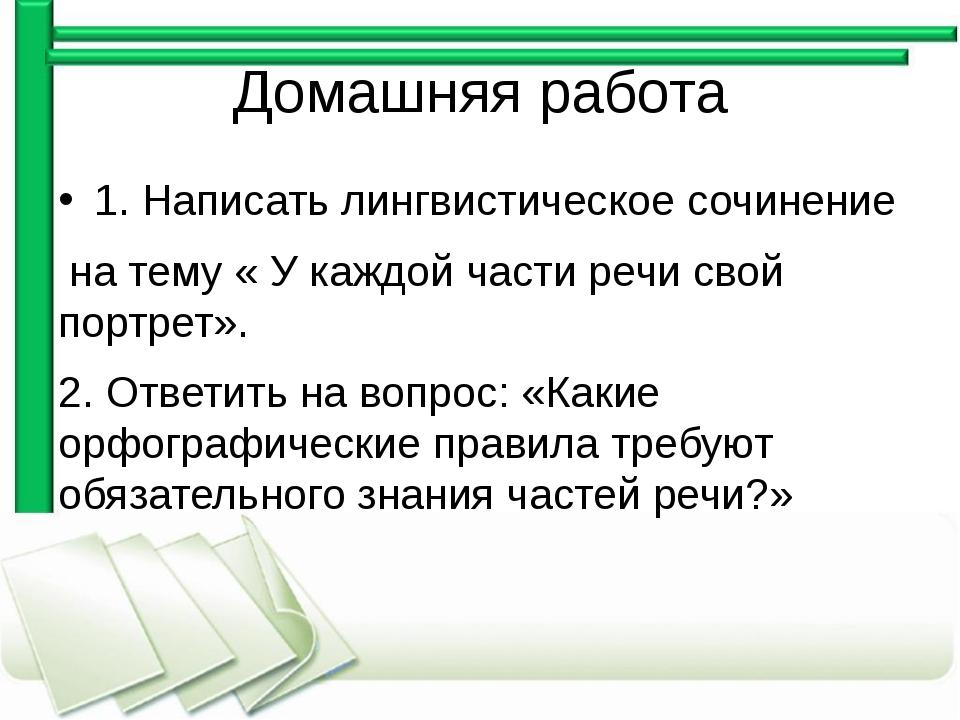 Домашняя работа 1. Написать лингвистическое сочинение на тему « У каждой част...