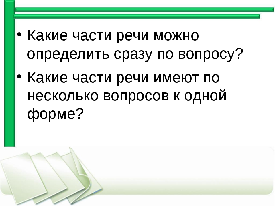 Какие части речи можно определить сразу по вопросу? Какие части речи имеют п...