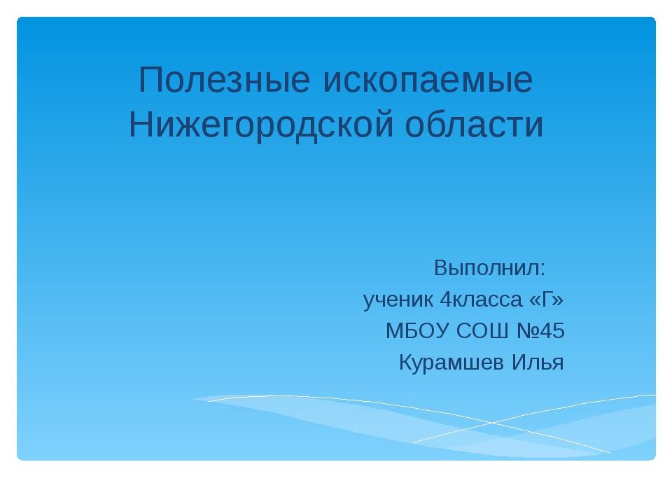 Полезные ископаемые Нижегородской области Выполнил: ученик 4класса «Г» МБОУ С...
