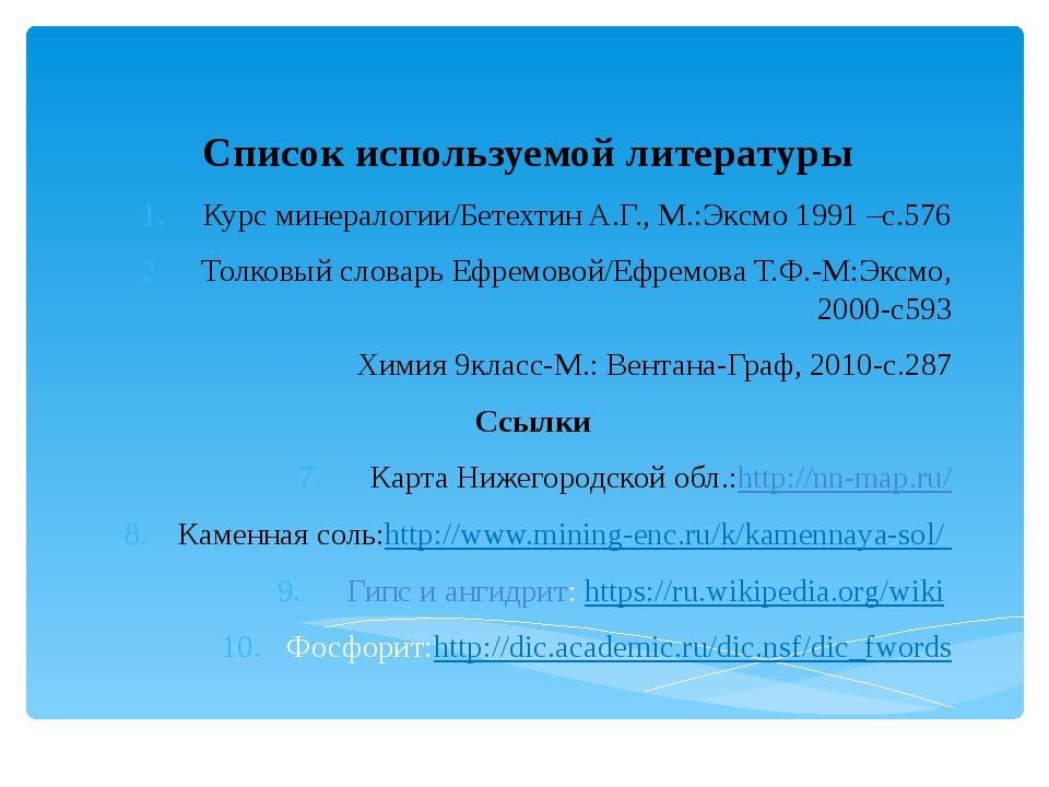 Список используемой литературы Курс минералогии/Бетехтин А.Г., М.:Эксмо 1991...