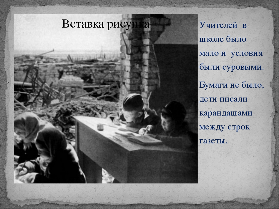 Учителей в школе было мало и условия были суровыми. Бумаги не было, дети писа...
