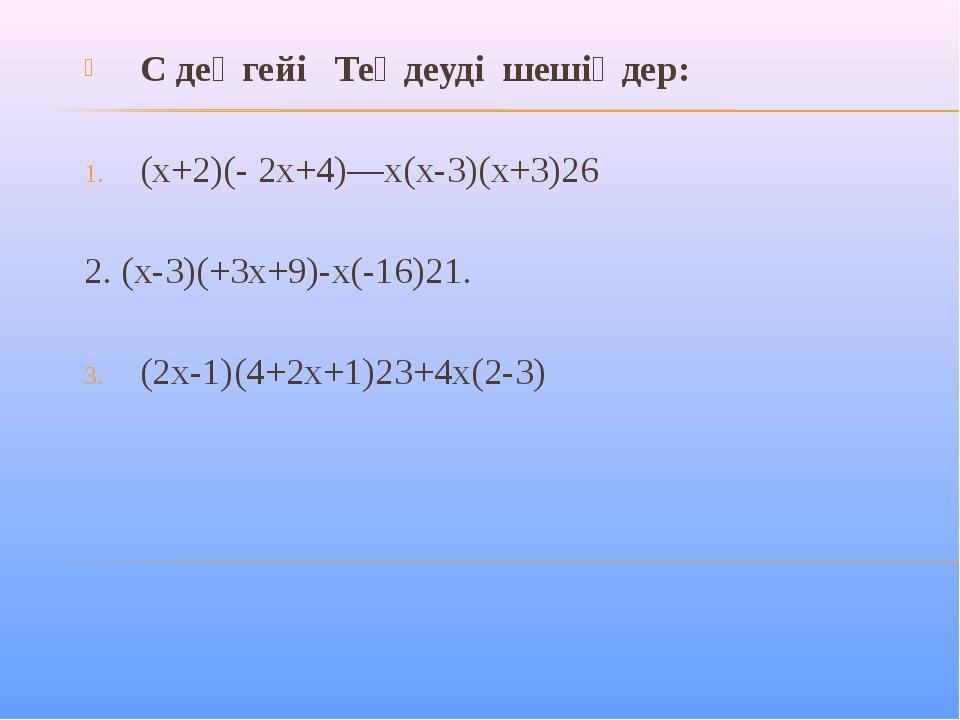 С деңгейі Теңдеуді шешіңдер: (х+2)(- 2х+4)—х(х-3)(х+3)26 2. (х-3)(+3х+9)-х(-1...