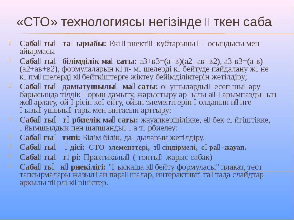 «СТО» технологиясы негізінде өткен сабақ Сабақтың тақырыбы: Екі өрнектің куб...