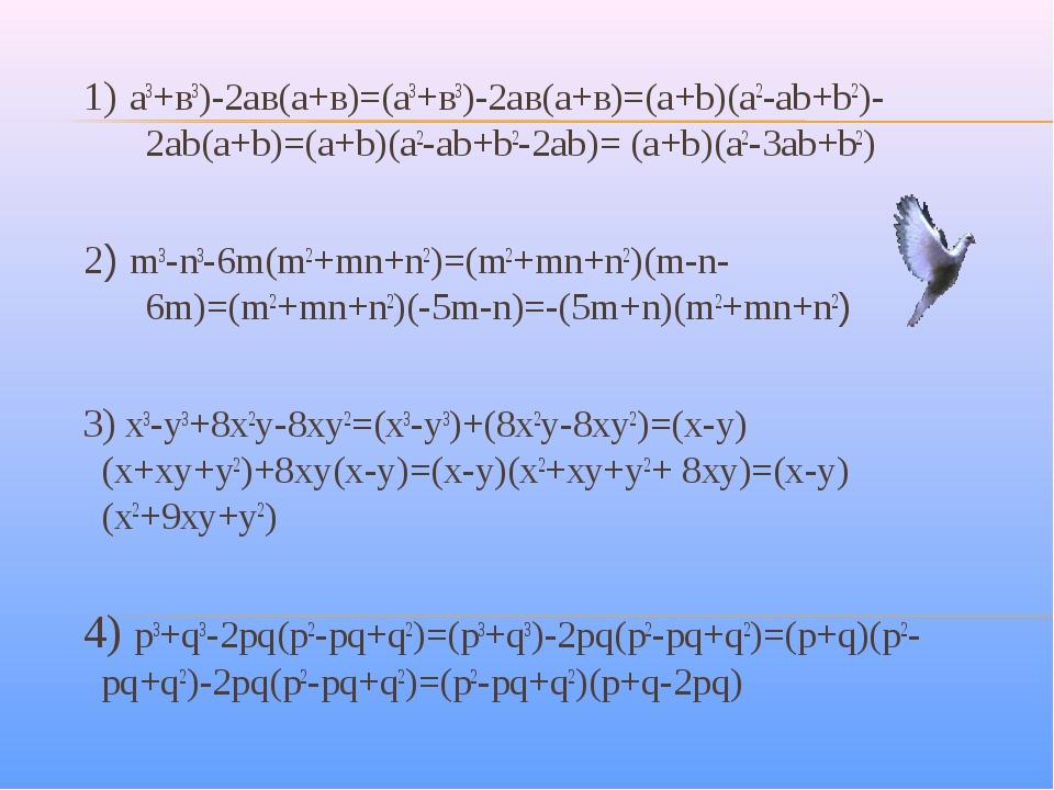1) а3+в3)-2ав(а+в)=(а3+в3)-2ав(а+в)=(a+b)(а2-ab+b2)-2ab(a+b)=(a+b)(a2-ab+b2-2...