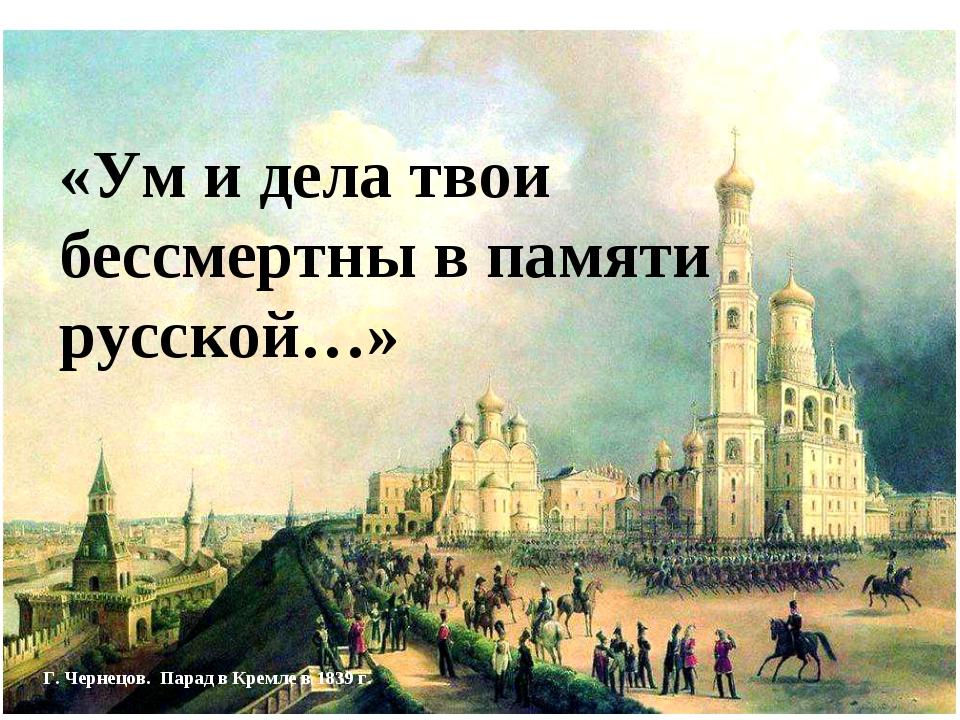 «Ум и дела твои бессмертны в памяти русской…» Г. Чернецов. Парад в Кремле в 1...
