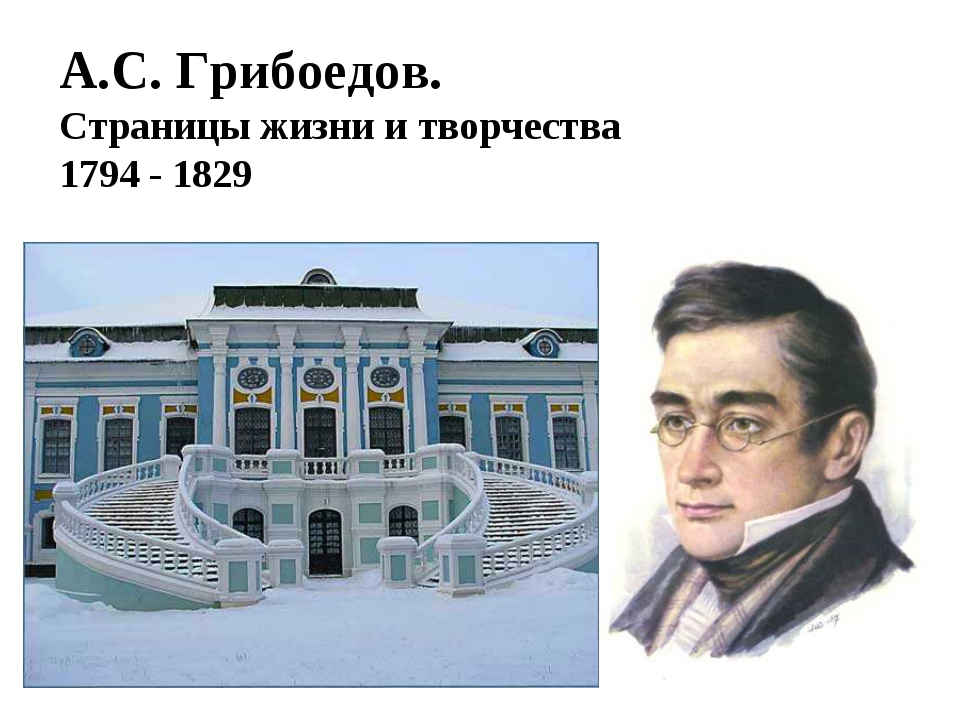 А.С. Грибоедов. Страницы жизни и творчества 1794 - 1829