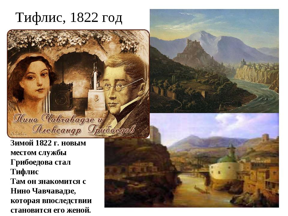 Московский университет Тифлис, 1822 год Зимой 1822 г. новым местом службы Гри...