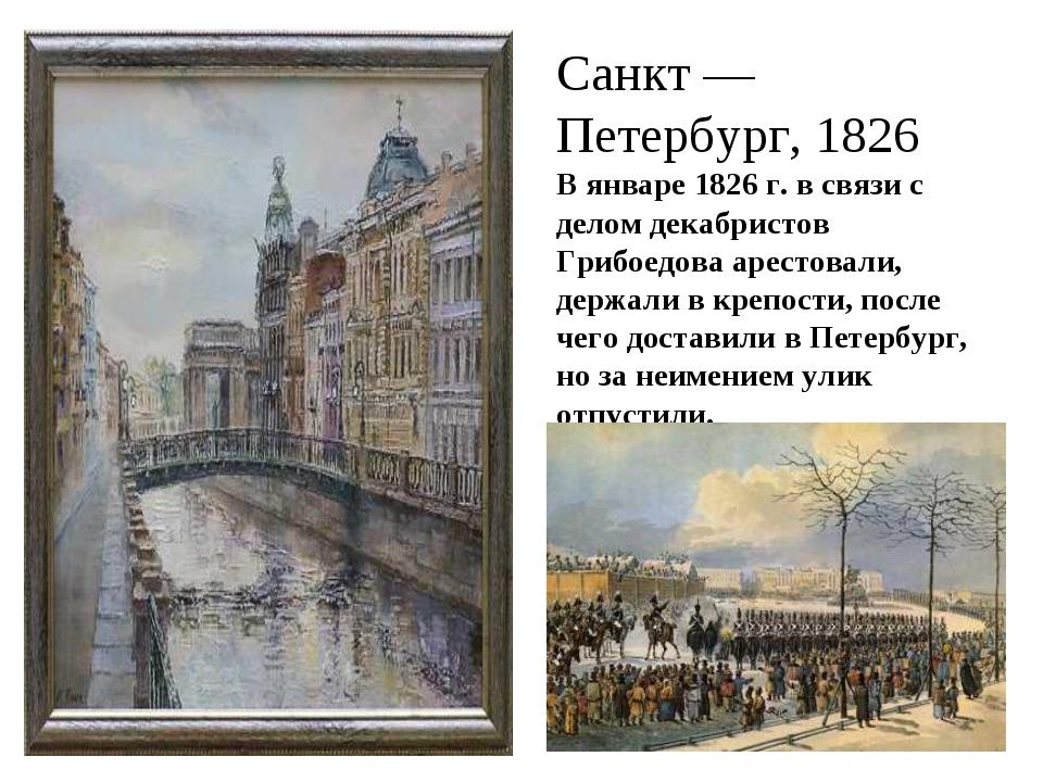 Санкт — Петербург, 1826 В январе 1826 г. в связи с делом декабристов Грибоедо...