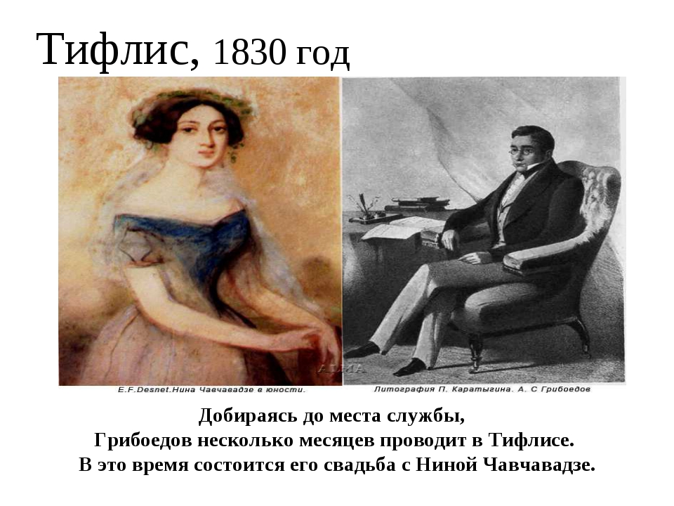 Тифлис, 1830 год Добираясь до места службы, Грибоедов несколько месяцев прово...