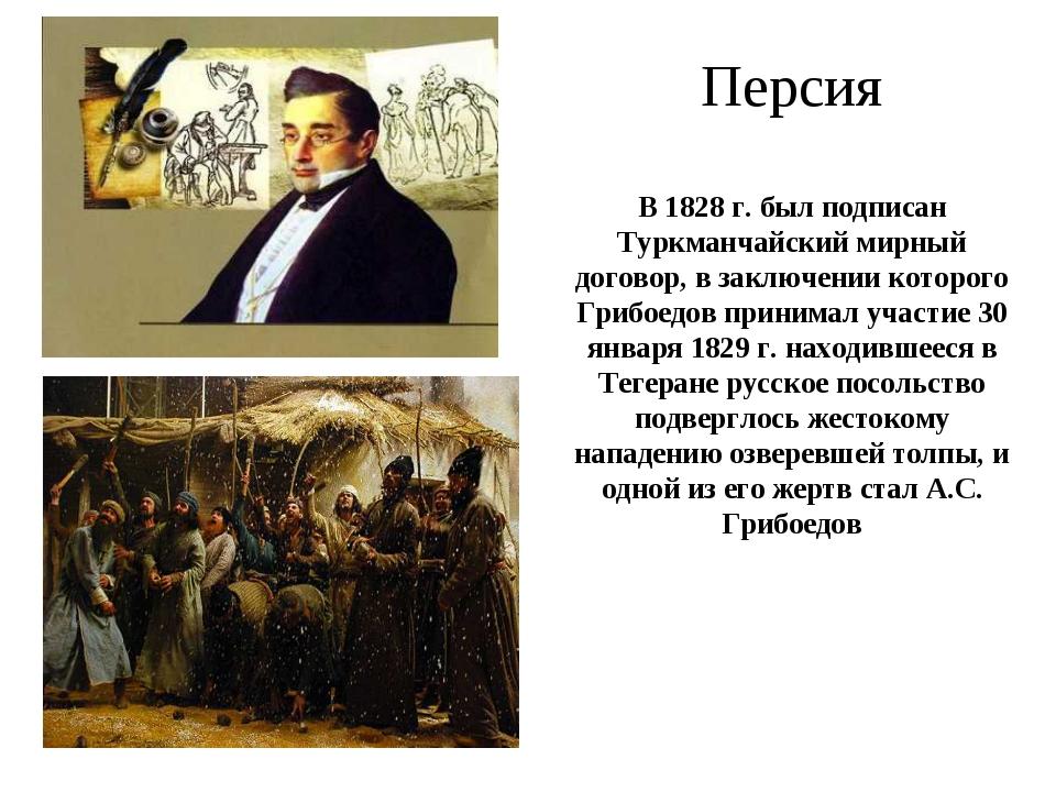 Персия В 1828 г. был подписан Туркманчайский мирный договор, в заключении кот...
