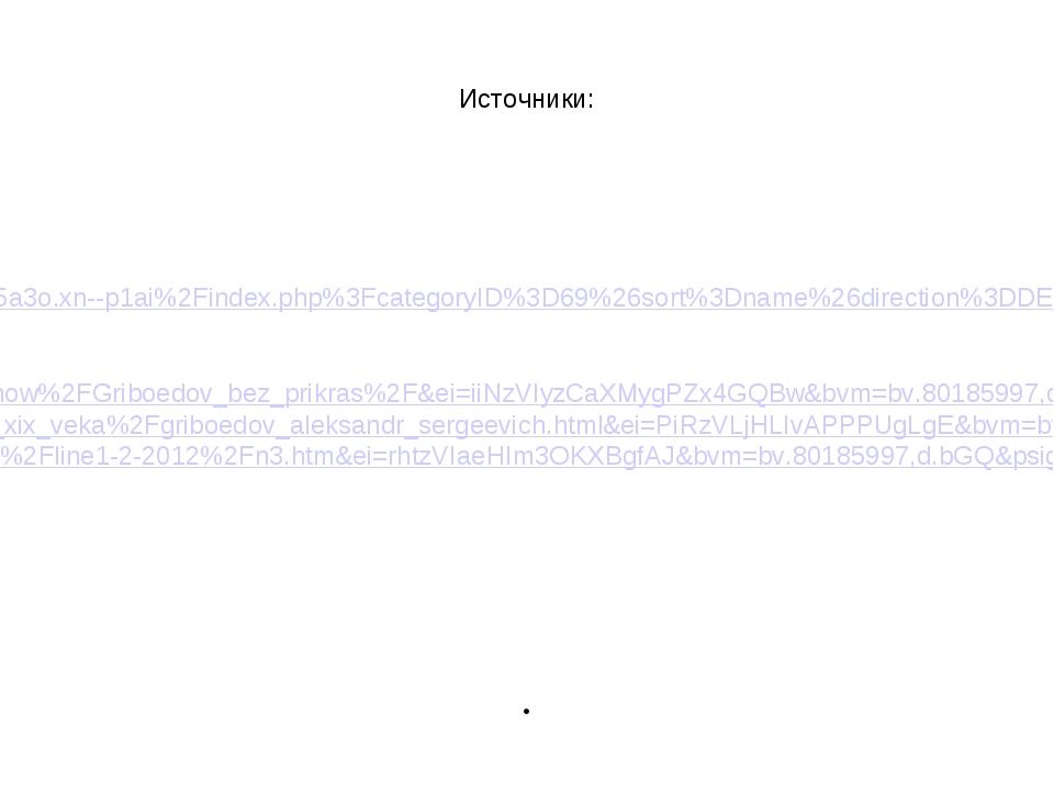 . Источники: https://www.google.ru/url?sa=i&rct=j&q=&esrc=s&source=images&cd...