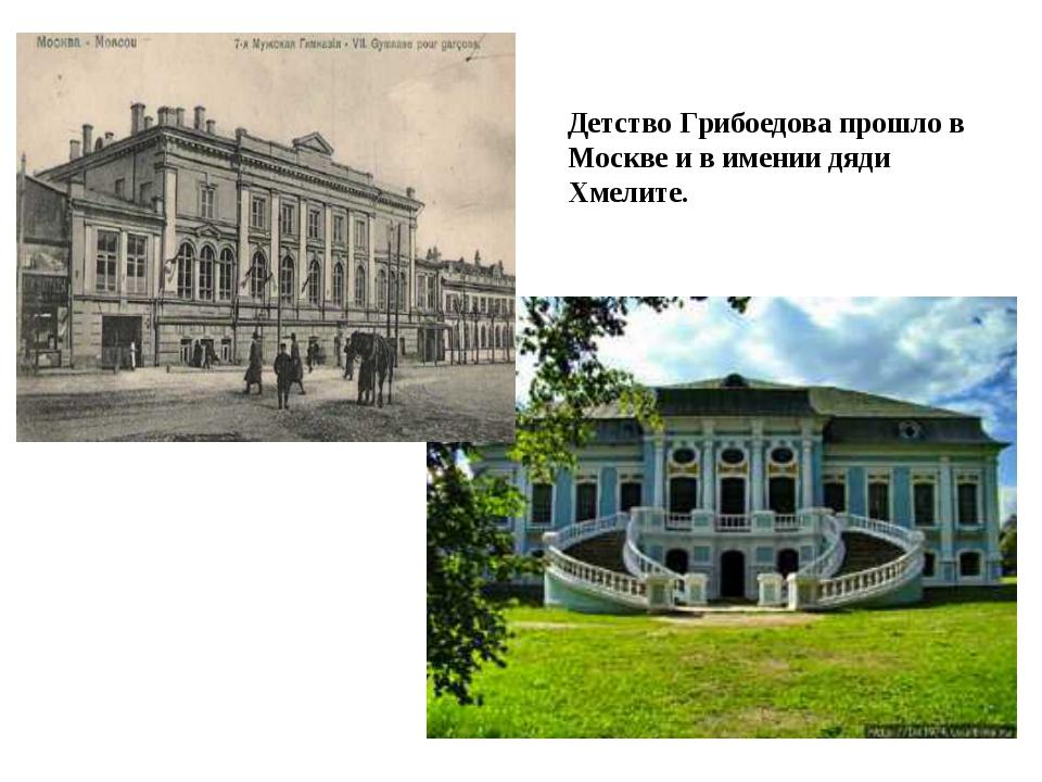 Площадь Красных ворот Детство Грибоедова прошло в Москве и в имении дяди Хмел...