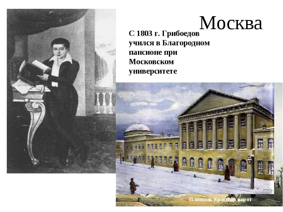 Площадь Красных ворот С 1803 г. Грибоедов учился в Благородном пансионе при М...