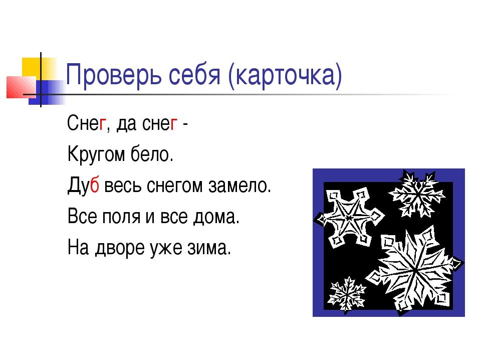 Проверь себя (карточка) Снег, да снег - Кругом бело. Дуб весь снегом замело....