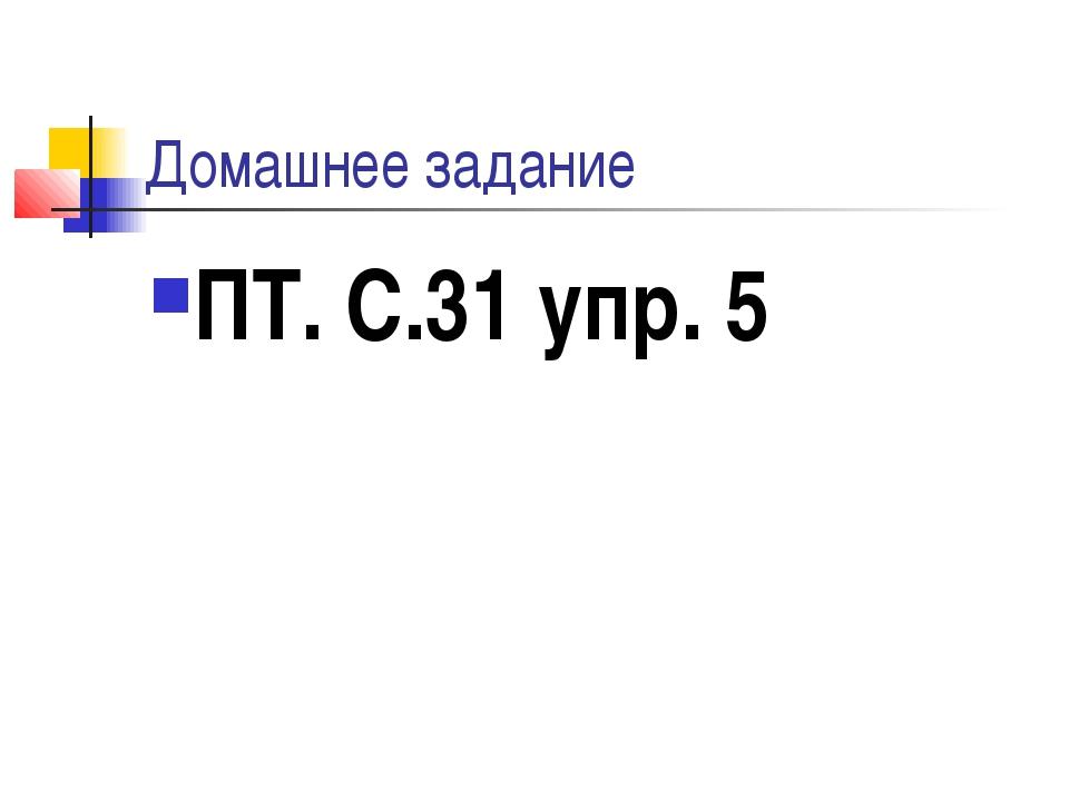 Домашнее задание ПТ. С.31 упр. 5