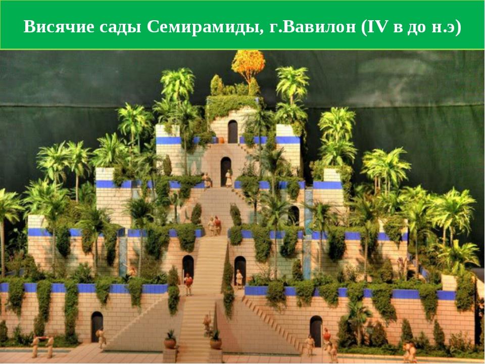 Висячие сады Семирамиды, г.Вавилон (IV в до н.э)