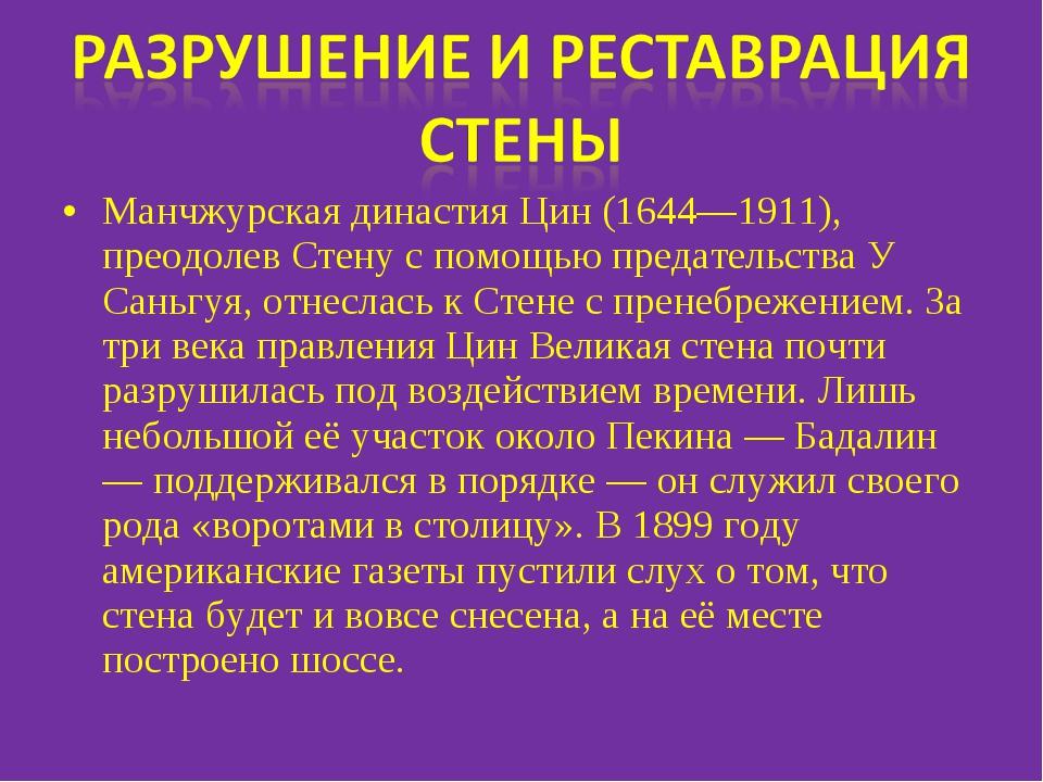 Манчжурская династия Цин (1644—1911), преодолев Стену с помощью предательства...