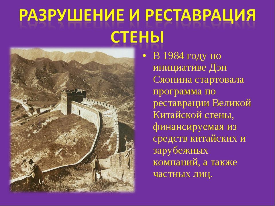 В 1984 году по инициативе Дэн Сяопина стартовала программа по реставрации Вел...