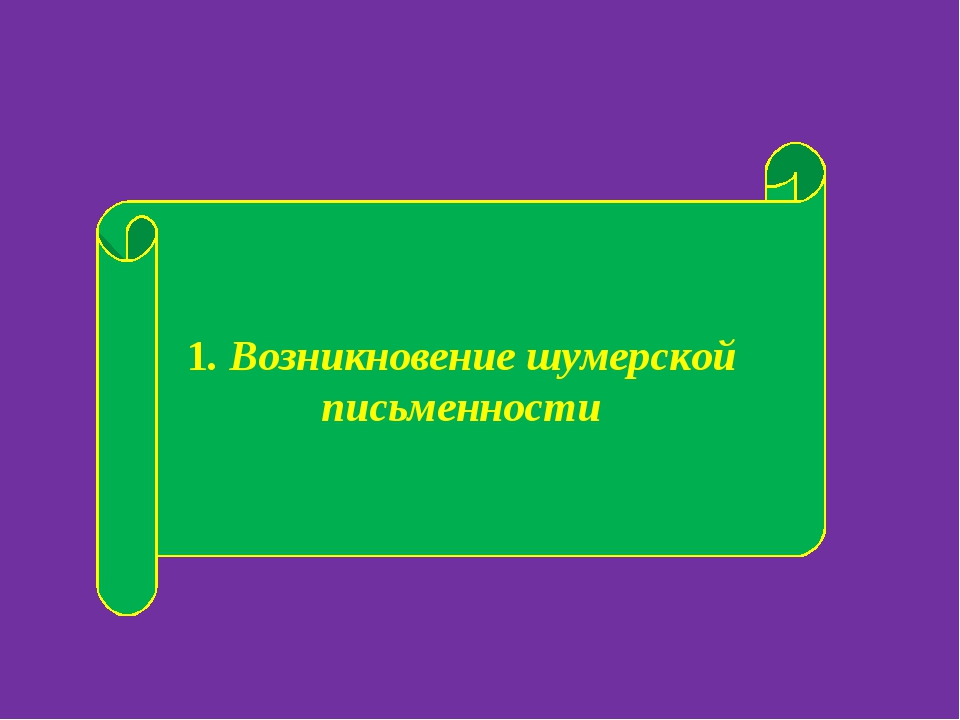 1. Возникновение шумерской письменности