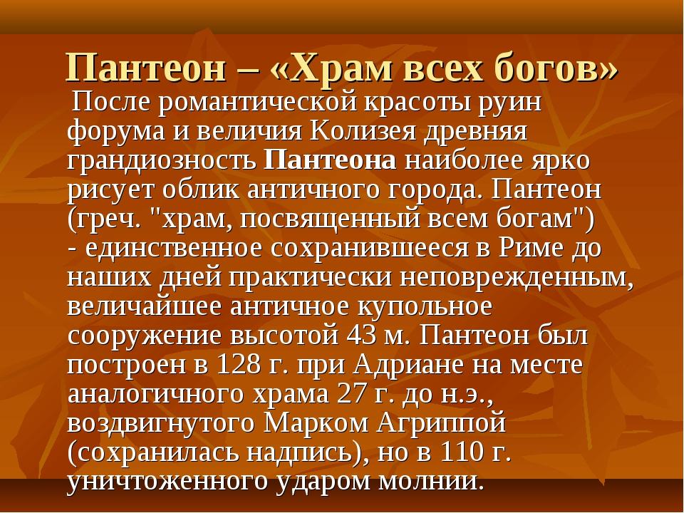 Пантеон – «Храм всех богов» После романтической красоты руин форума и величия...