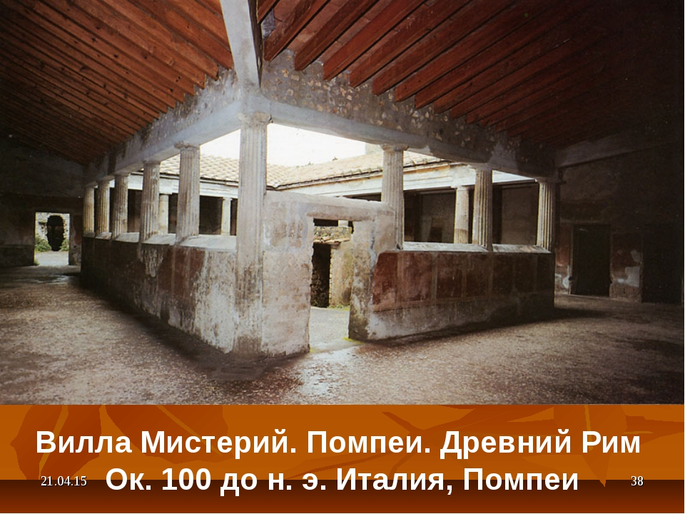 * * Вилла Мистерий. Помпеи. Древний Рим Ок. 100 до н. э. Италия, Помпеи