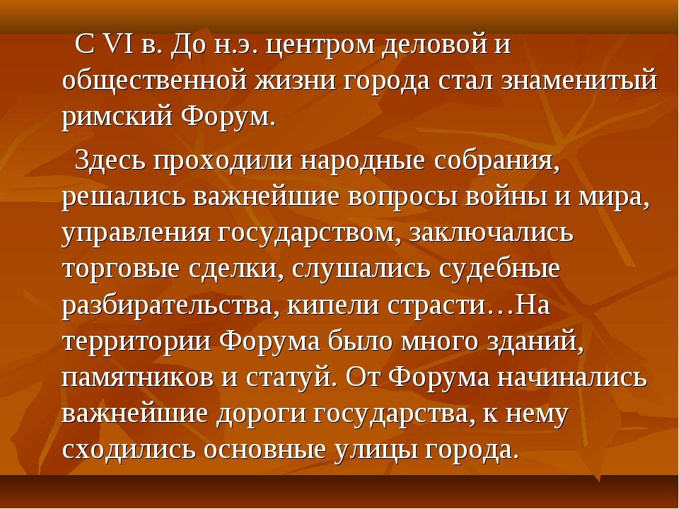 С VI в. До н.э. центром деловой и общественной жизни города стал знаменитый...