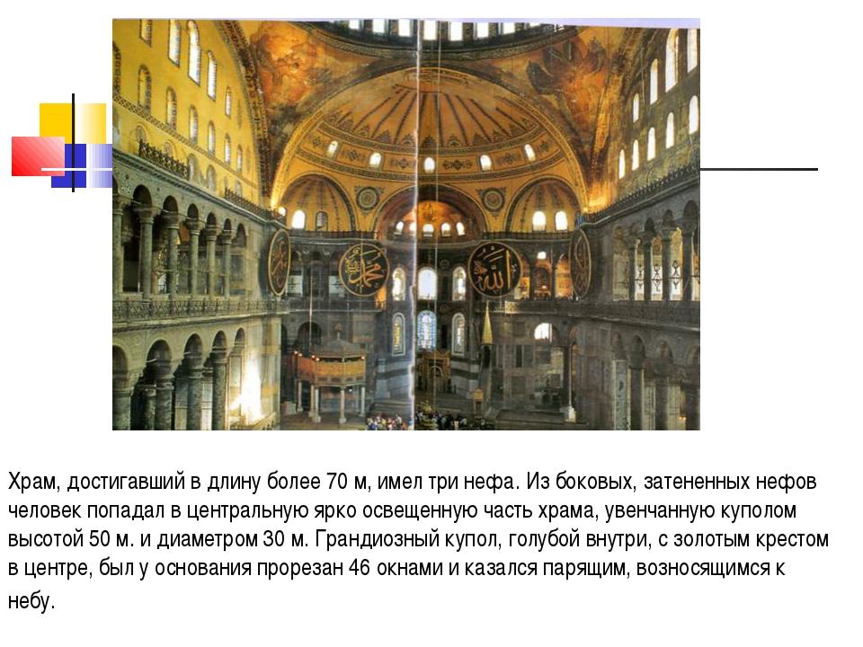 Храм, достигавший в длину более 70 м, имел три нефа. Из боковых, затененных н...