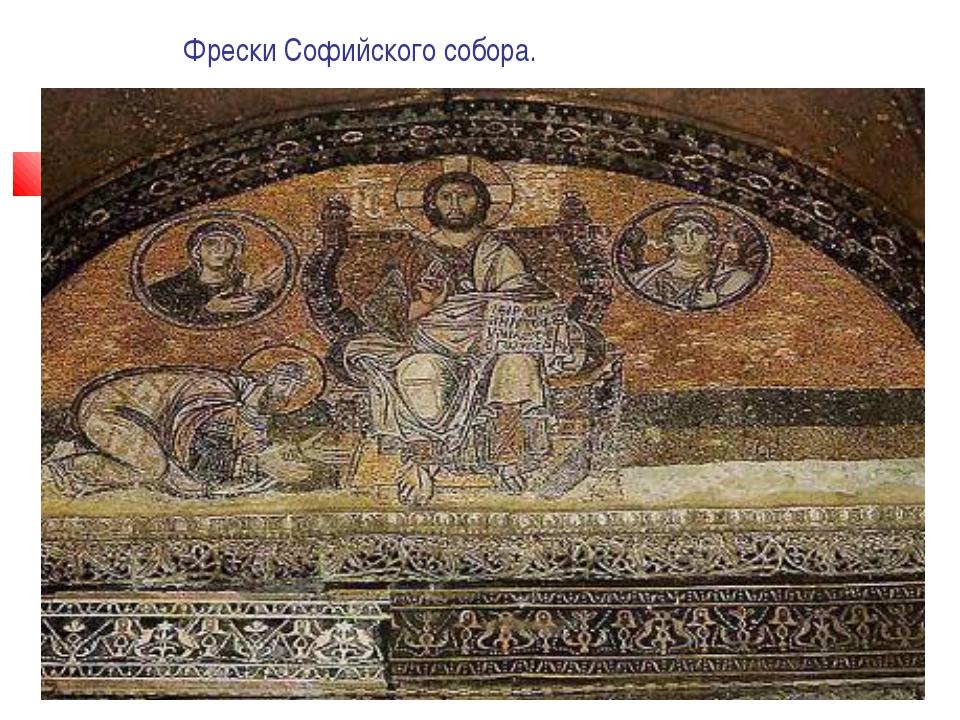 Фрески Софийского собора.