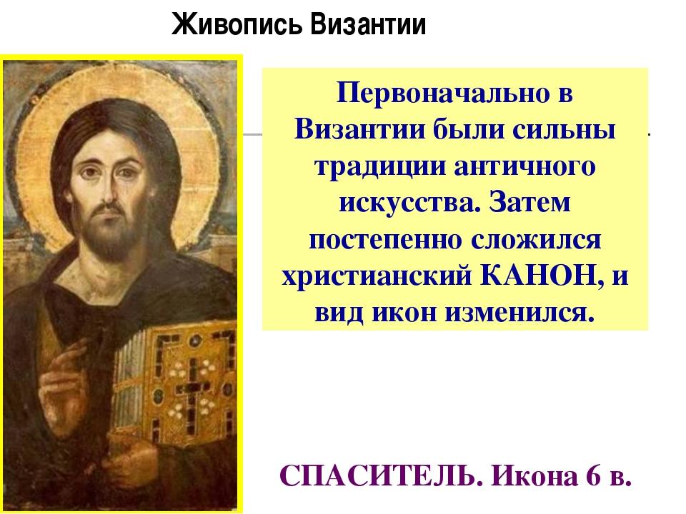 СПАСИТЕЛЬ. Икона 6 в. Первоначально в Византии были сильны традиции античного...