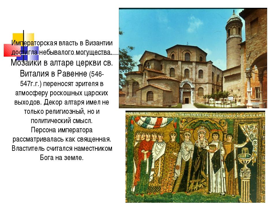 Императорская власть в Византии достигла небывалого могущества. Мозаики в алт...