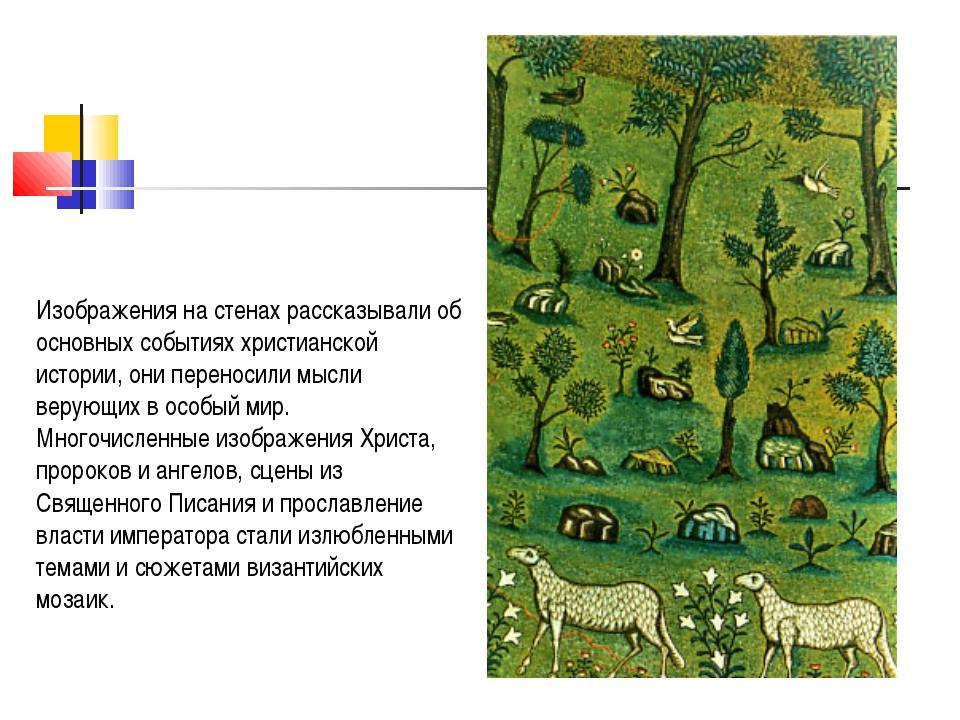 Изображения на стенах рассказывали об основных событиях христианской истории,...