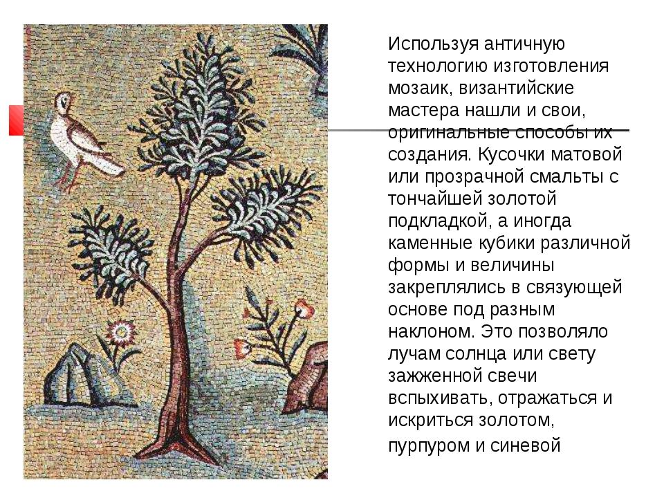 Используя античную технологию изготовления мозаик, византийские мастера нашли...