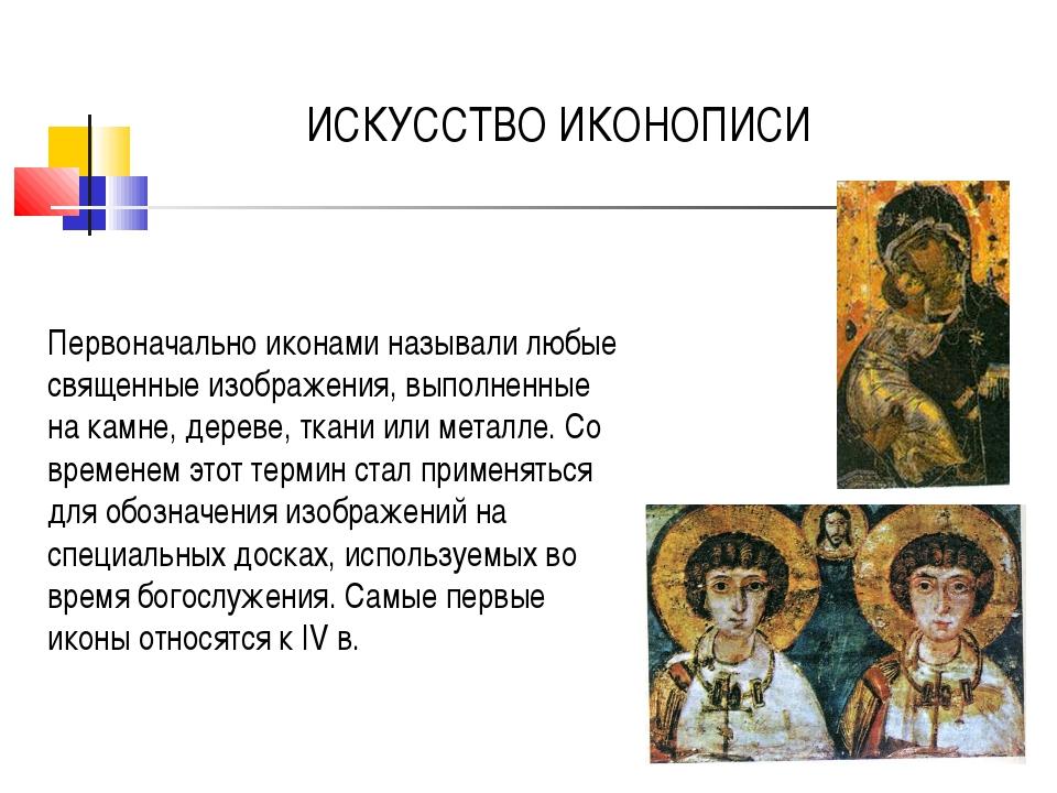 Первоначально иконами называли любые священные изображения, выполненные на ка...