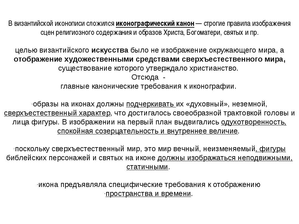 В византийской иконописи сложился иконографический канон — строгие правила из...