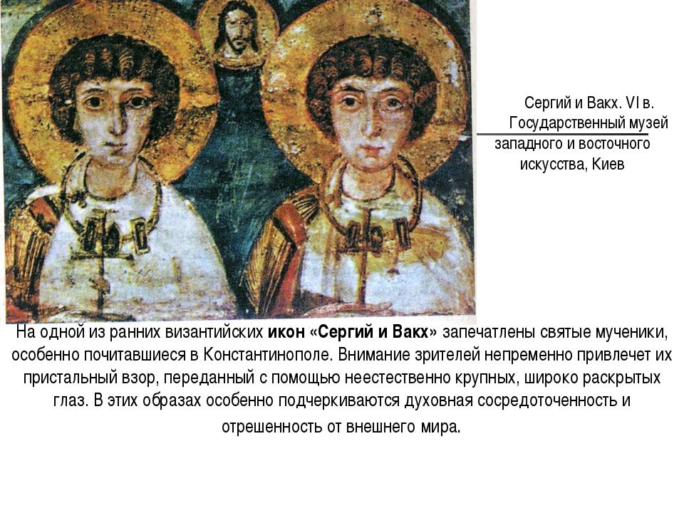 Сергий и Вакх. VI в. Государственный музей западного и восточного искусства,...