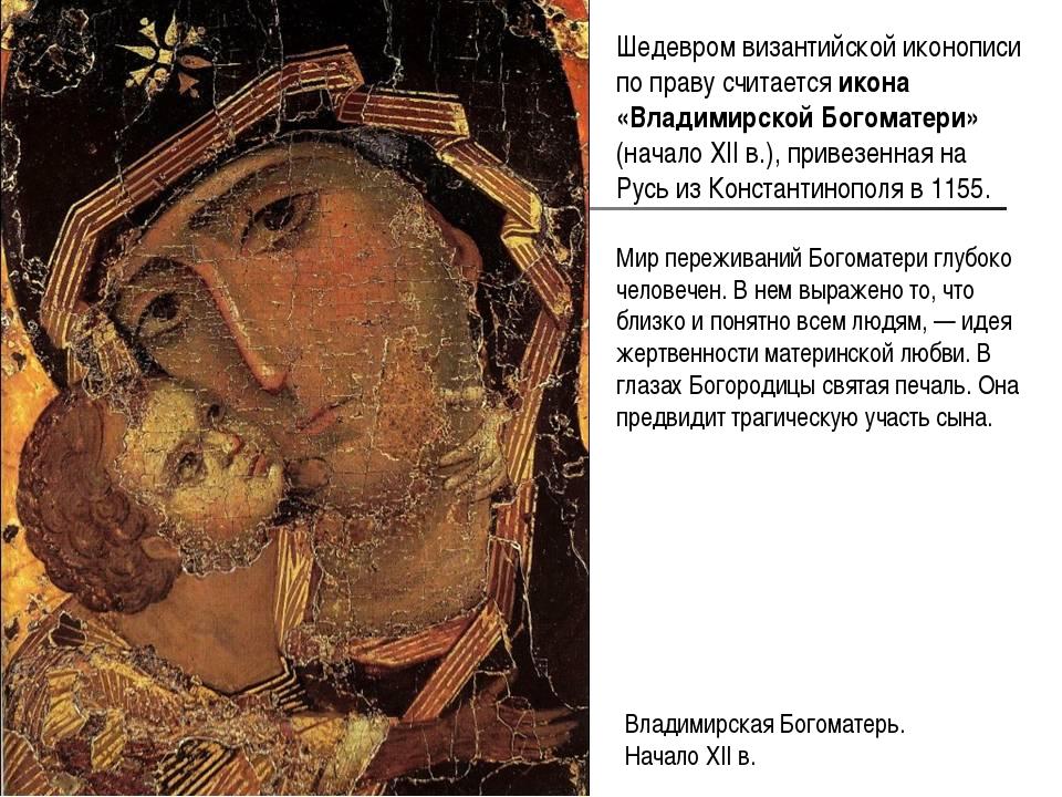 Владимирская Богоматерь. Начало XII в. Шедевром византийской иконописи по пра...