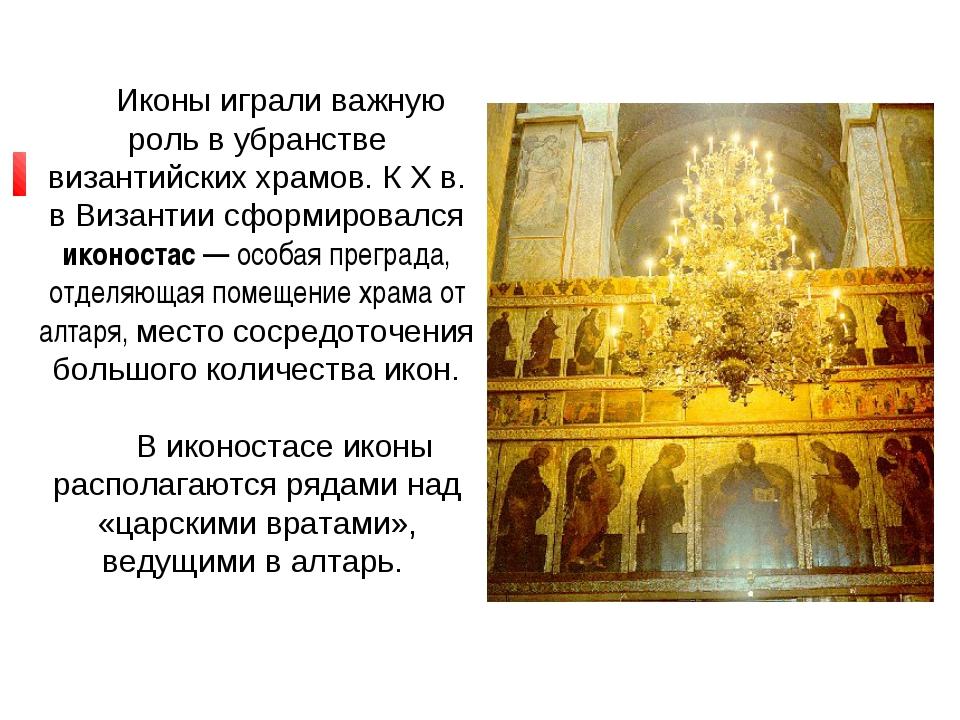 Иконы играли важную роль в убранстве византийских храмов. К X в. в Византии с...