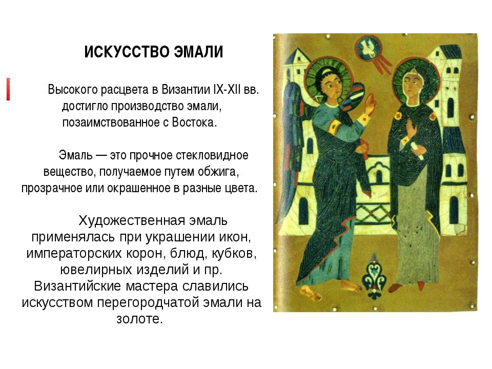 ИСКУССТВО ЭМАЛИ Высокого расцвета в Византии IХ-ХII вв. достигло производство...