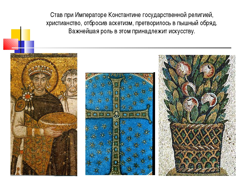 Став при Императоре Константине государственной религией, христианство, отбро...