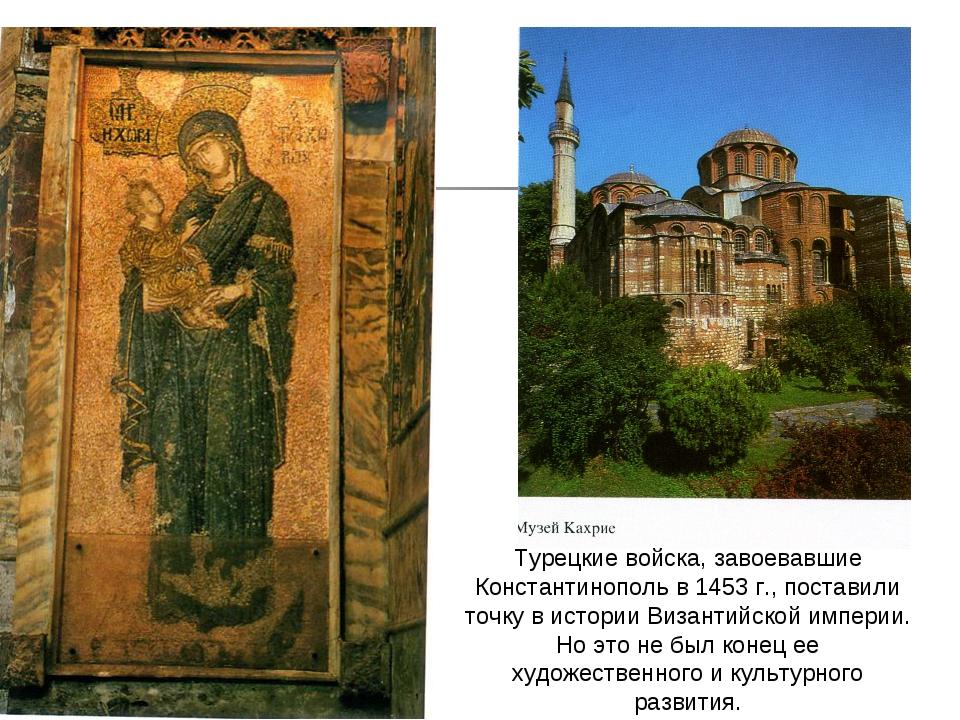 Турецкие войска, завоевавшие Константинополь в 1453 г., поставили точку в ист...