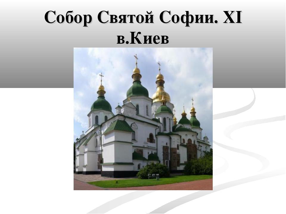 Собор Святой Софии. XI в.Киев
